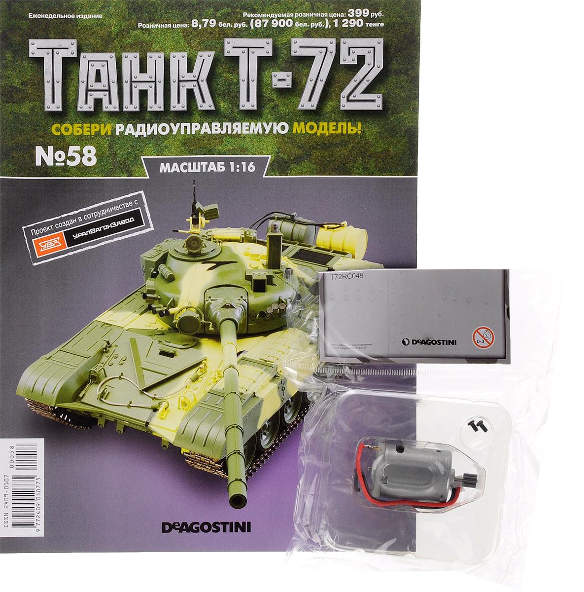 Журнал Танк Т-72 №58TRC058Перед вами - журнал из уникальной серии партворков Танк Т-72 с увлекательной информацией о легендарных боевых машинах и элементами для сборки копии танка Т-72 в уменьшенном варианте 1:16. У вас есть возможность собственноручно создать высококачественную модель этого знаменитого танка с достоверным воспроизведением всех элементов, сохранением функций подлинной боевой машины и дистанционным управлением. В комплекте: 1. Мотор 2. Винты (2 шт) Состав деталей: металлический сплав. Категория 16+.