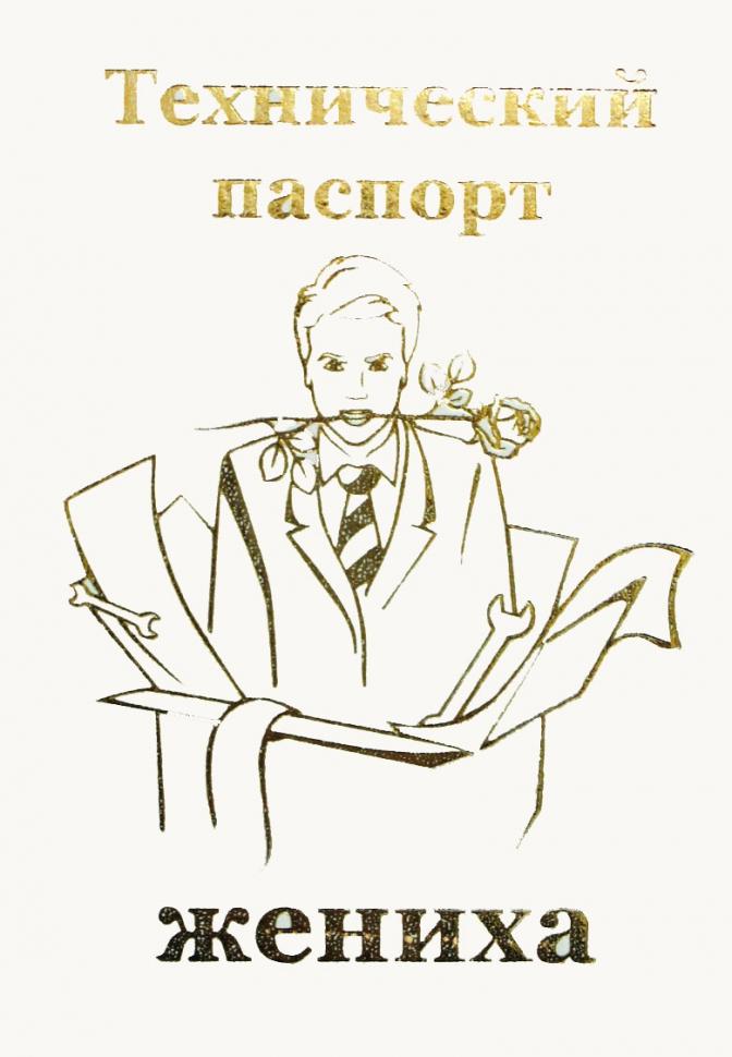 Диплом Технический паспорт жениха29.219Дипломы для свадебных поздравлений