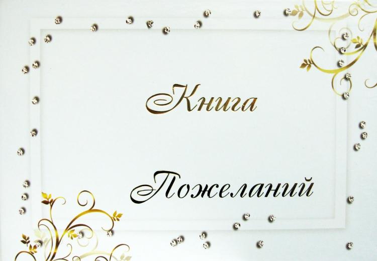 Свадебная книга пожеланий Белая со стразами26.002В книге все гости могут оставить свои поздравления и пожелания молодоженам.