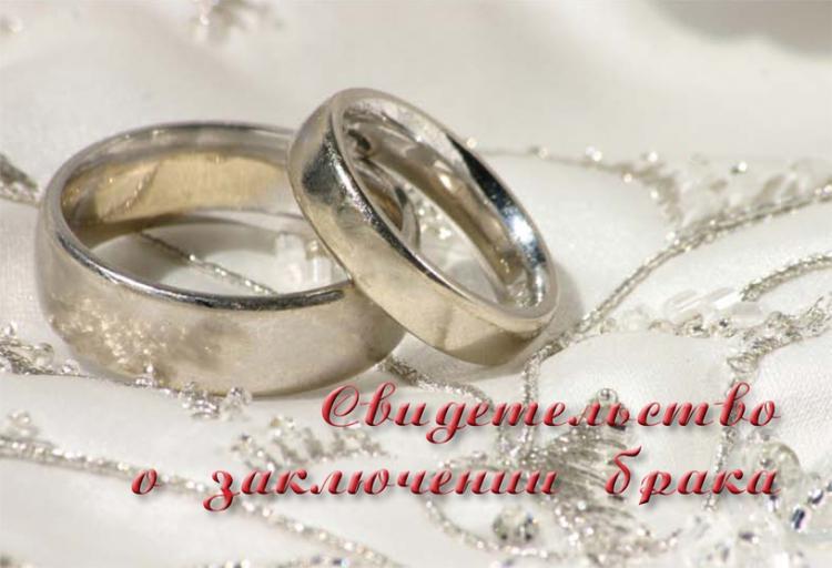 Свидетельство о заключениии брака Золотые кольца30.109Обложка для свидетельства о браке