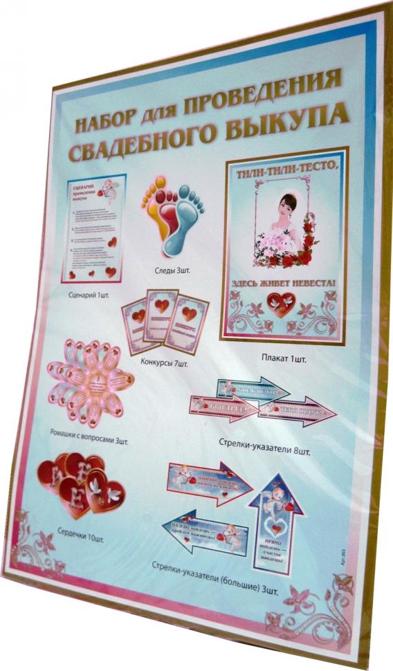 Набор для проведения свадебного выкупа. 36.00336.003Набор для выкупа состоит из большого плаката на дверь невесты и заданий для жениха.