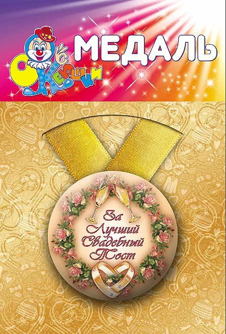 Медаль За лучший свадебный тост72.097свадебные медали, для жениха и невесты, родственников, гостей, на годовщины свадьбы