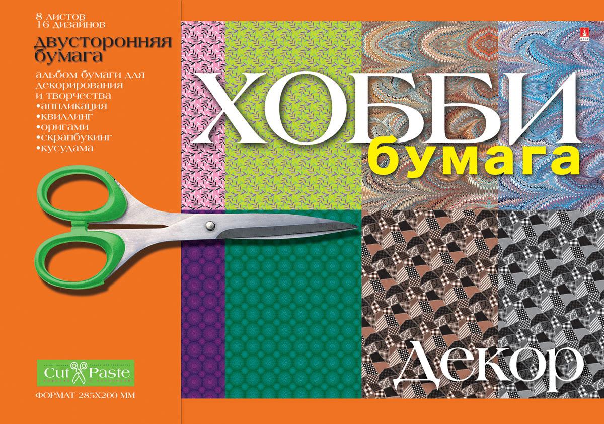 Альт Бумага для декорирования и творчества Декор формат А4 8 листов