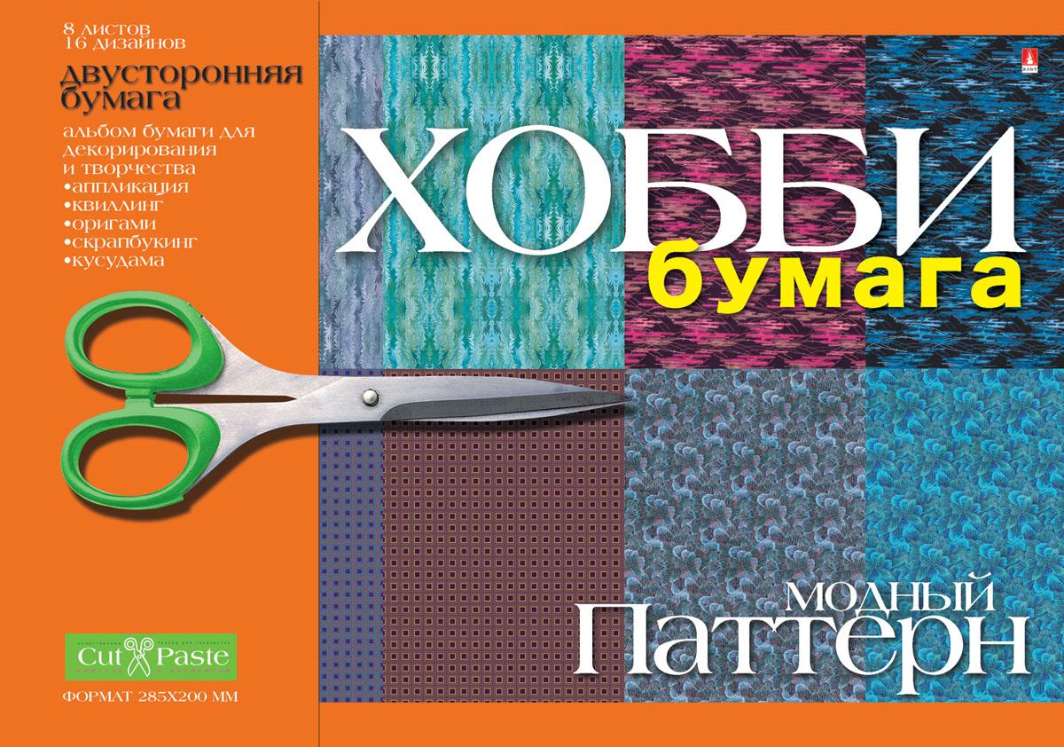 Альт Бумага для декорирования и творчества Модный паттерн формат А4 8 листов
