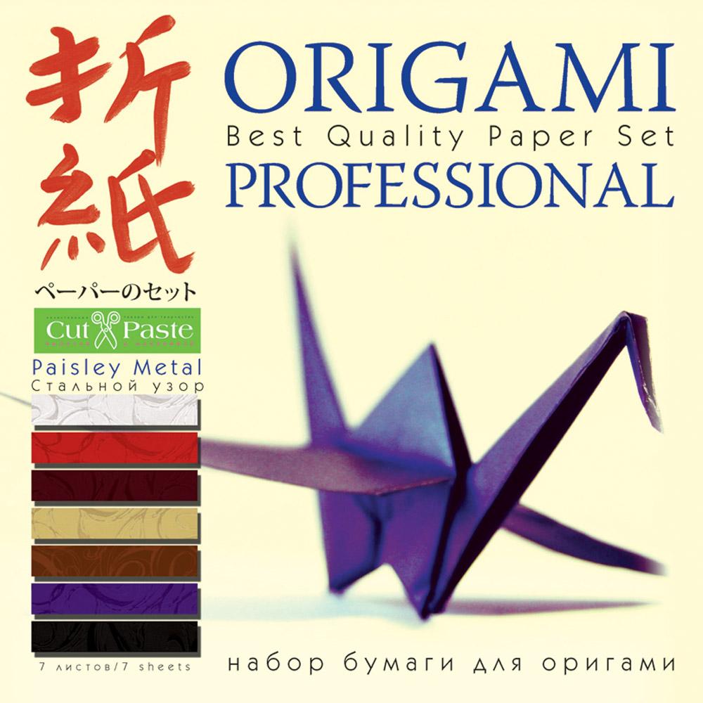 Альт Набор для оригами Стальной узор 7 листов 20 х 20 см