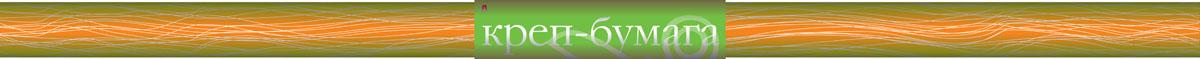Альт Бумага креповая в рулоне Флюоресцентная цвет оранжевый2-057/05Креповая бумага Альт Флюоресцентная с флюоресцентным эффектом - подходящий материал для декора, объемных украшений и игрушек. Гофрированная жатая поверхность обеспечивает особую пластичность. Бумага не деформируется, сохраняет заданную форму, отлично сочетается с текстильными лентами, декоративными элементами. Легкое мерцание бумаги придаст готовым поделкам особую оригинальность. Размер листа: 50 см х 250 см.