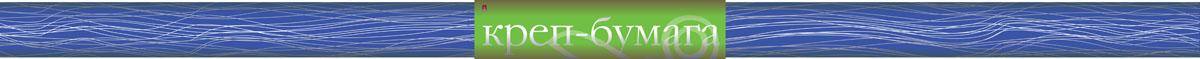 Альт Бумага креповая в рулоне цвет ярко-синий2-066/01Креповая бумага Альт - подходящий материал для декора, объемных украшений и игрушек. Гофрированная жатая поверхность обеспечивает особую пластичность. Бумага не деформируется, сохраняет заданную форму, отлично сочетается с текстильными лентами, декоративными элементами. Размер листа: 50 см х 250 см.