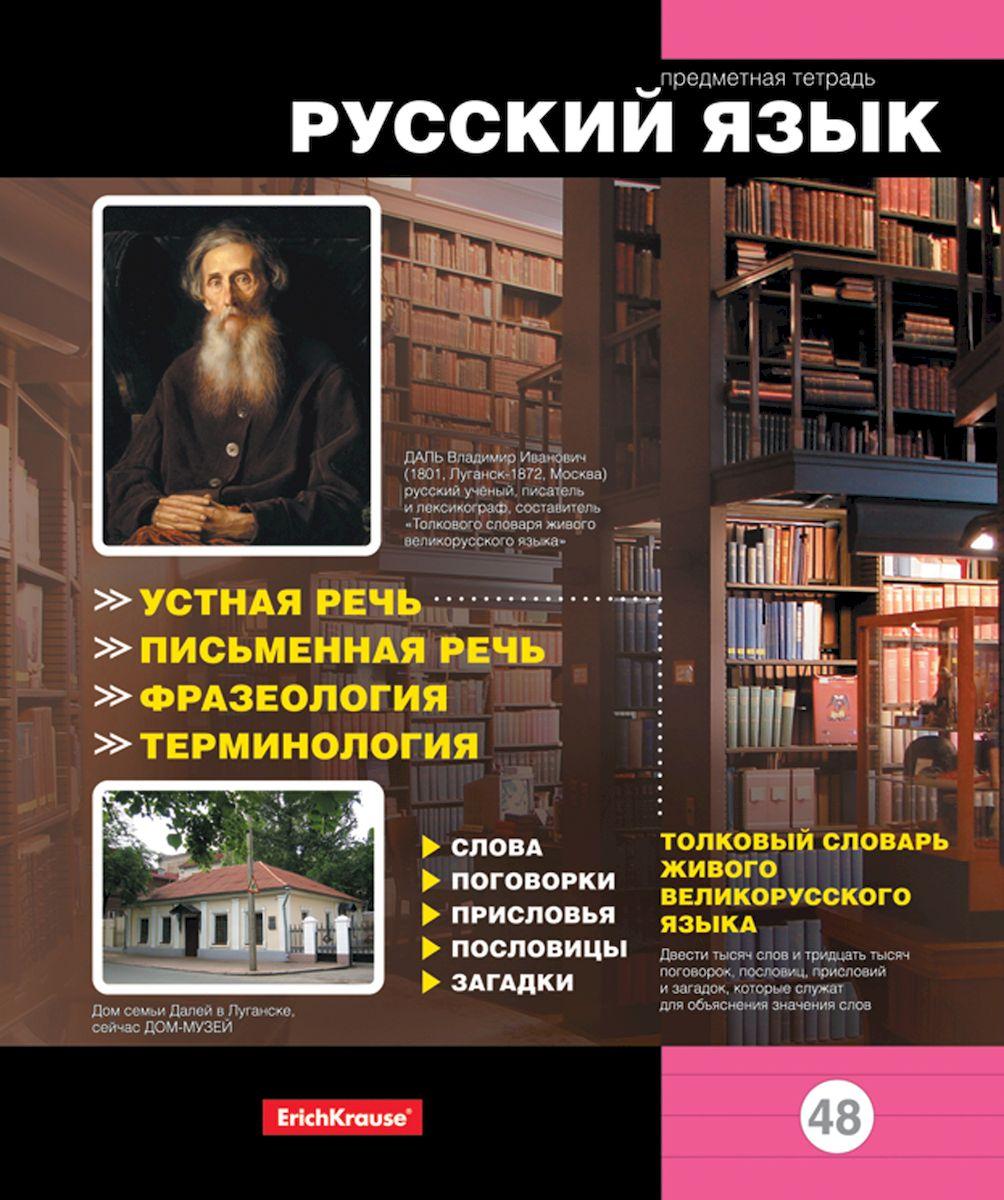 Erich Krause Тетрадь Online Journals 2 Русский язык 48 листов в линейку