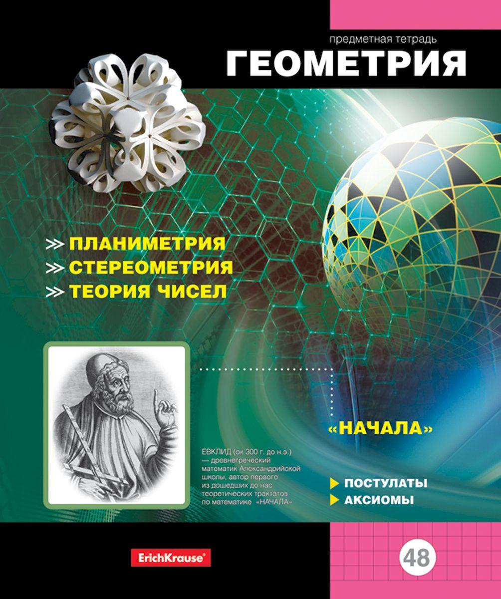 Erich Krause Тетрадь Online Journals 2 Геометрия 48 листов в клетку