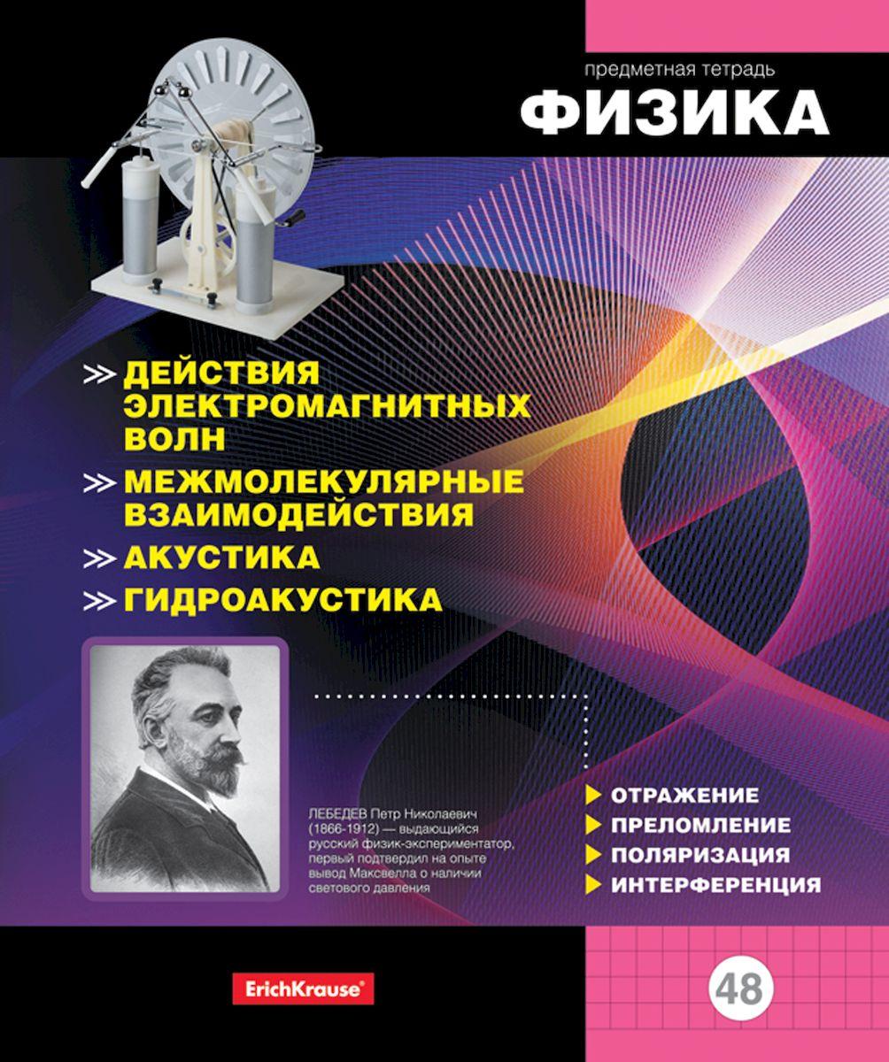 Erich Krause Тетрадь Online Journals 2 Физика 48 листов в клетку