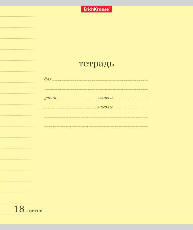 Тетрадь Erich Krause Классика предназначена для школьников. Обложка тетради выполнена из тонкого гибкого картона с закругленными углами. На обратной стороне обложки представлено написание прописных букв русского и английского алфавитов.   Внутренний блок тетради состоит из 18 листов белой бумаги на металлических скрепках в линейку с красными полями.  В наборе 10 тетрадей.