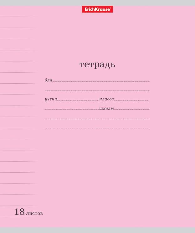 Erich Krause Набор тетрадей Классика 18 листов в линейку 10 шт цвет розовый40015Тетрадь 18 листов. Обложка: картон мелованный 170 г/м2 Блок:бумага офсетная 60г/м2 .