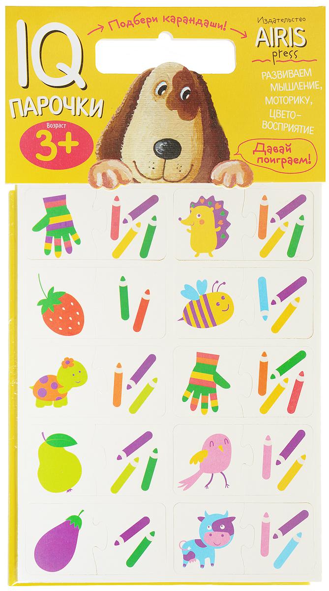 Айрис-пресс Обучающая игра Парочки Подбери карандаши978-5-8112-6213-7Обучающая игра Айрис-пресс Парочки. Подбери карандаши - это увлекательная настольная игра для тренировки способности ребенка к восприятию цвета и цветовых сочетаний, развития воображения, логики и моторики. Набор состоит из 40 объемных карточек, на которых изображены предметы и карандаши. Карточки выполнены из мягкого, прочного и безопасного материала ЭВА. Они удобно ложатся в детскую ручку и отлично подходят для познавательных игр. Цель игры - составить пару предмет - карандаши, которыми он нарисован. Карточки снабжены пазловыми замками для того, чтобы ребенок мог самостоятельно оценить правильность выполнения заданий. Как играть: Рассматриваем картинки и карандаши на карточках. Составляем пары по принципу Картинка - карандаши того же цвета. Выкладываем две карточки с картинками, определяем какие цвета у них одинаковые. Рассматриваем карточки, находим картинки, отличающиеся одним цветом. У каких картинок совпадают два цвета?