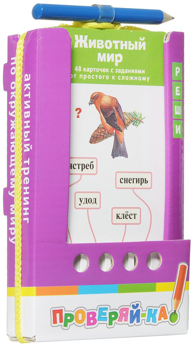 Айрис-пресс Обучающие карточки Животный мир978-5-8112-6256-4В комплект обучающих карточек Айрис-пресс Животный мир входят 48 двухсторонних карточек. Комплект рассчитан на две разные игры с цветной и черно-белой сторонами. Правила игры № 1 (с цветной стороной карточек). Прочитайте задание на карточке. Подберите подходящий вариант ответа. Затем вставьте карандаш в отверстие, соответствующее выбранному ответу, и потяните карточку. Если решение верное, карточка вытянется из блока. В противном случае карточка останется в блоке. Карточку с решенным заданием каждый раз размещайте в конце блока. После того как все 48 заданий на цветной стороне будут выполнены, рекомендуется перейти к заданиям на черно-белой стороне карточек. Правила игры № 2 (с черно-белой стороной карточек). Прочитайте задание на карточке и выполните его, используя карандаш. Затем вытяните карточку и проверьте свое решение. Карточку с решенным заданием каждый раз размещайте в конце блока. Задания предлагаемого комплекта помогут проверить и закрепить знания ребенка о...