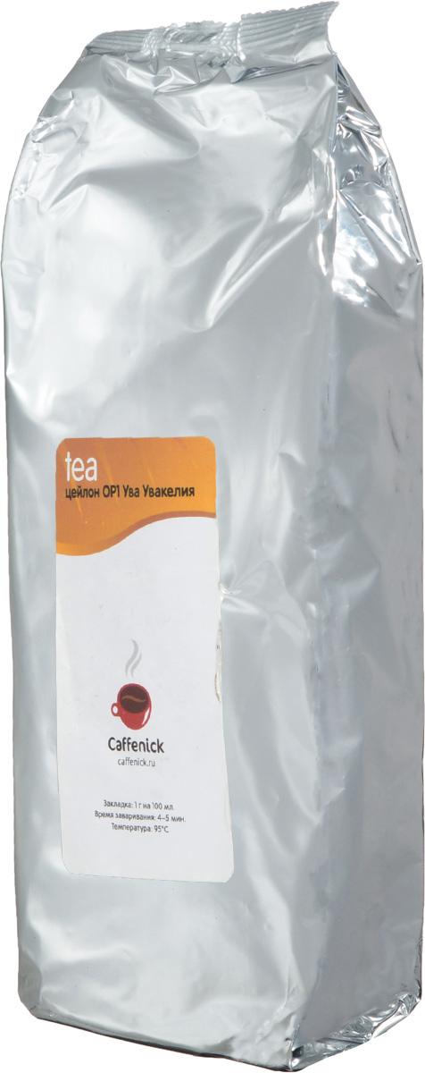 Caffenick Цейлон Ува Увакелия черный листовой чай, 500 г4610001573081Caffenick Цейлон Ува Увакелия - цейлонский черный чай из провинции Ува острова Цейлон. Настой имеет яркий медный цвет, насыщенный аромат и сильный крепкий вкус.