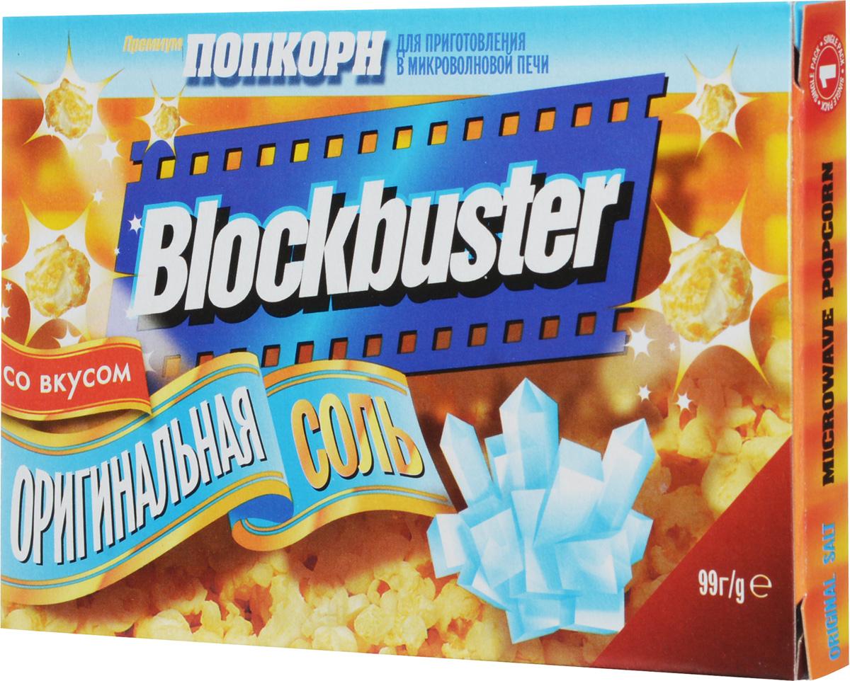 Blockbuster Попкорн оригинальный, 99 г