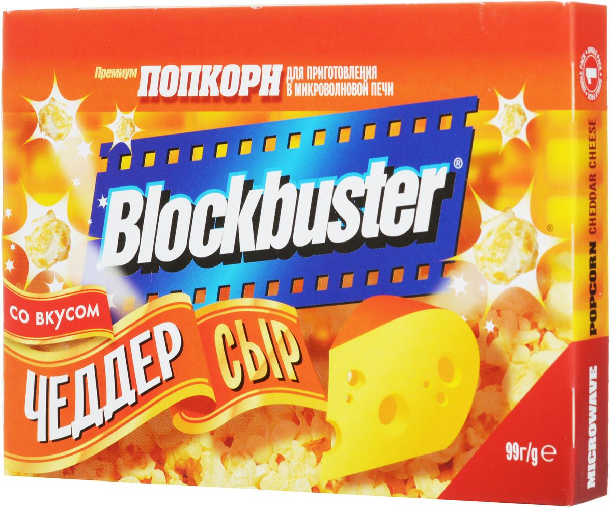 Blockbuster Попкорн с сыром Чеддер, 99 гбзб070рПопкорн любимое лакомство не только детей, но и многих взрослых. Сегодня, наверное, трудно представить кинотеатр без попкорна - излюбленного лакомство киноманов. Его употребляют не только в кинотеатрах, но и дома перед телевизором, на молодежных вечеринках, да и просто на ходу. Зачастую он выступает как заменитель давно полюбившихся чипсов и сухариков. Попкорн Blockbuster изготавливается из кукурузных зерен, которые не подвергаются каким-либо генетическим модификациям. Воздушная кукуруза как злак очень полезна для организма. В ста граммах зерен содержится около трехсот калорий, а в готовом виде это самая большая коробка готовых хлопьев. Польза Blockbuster заключена в его питательном составе и внушительном содержании витаминов.
