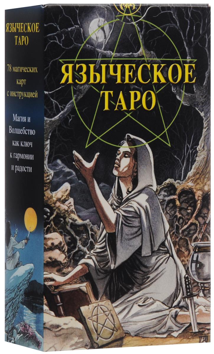 Карты Таро Аввалон-Ло скарабео Языческое Таро (белой и черной магии), инструкция на русском языке. AV77AV77Таро белой и черной магии, изготовленное по мотивам работ американской Ведьмы, обладает необыкновенной силой и оккультной глубиной. Белая магия отличается от черной магии поставленной задачей: созидание - в первом случае, и разрушение - во втором. Таро - это прекрасный инструмент самопознания, медитации, гадания и магии. Гадание по картам Таро - самая древняя и самая популярная в Европе карточная система. До сих пор многие серьезные исследователи этого искусства продолжают нескончаемые споры о том, где и когда впервые появилась колода Таро в ее традиционном ныне виде (22 Старшие карты и 56 Младших). Подавляющее большинство исследователей сходятся во мнении, что истоки знаний, которые скрыты в Арканах, следует искать в мистериях Древнего Египта - прародине основных тайных культов Европы. Как бы то ни было, античная Европа, затем средневековая, а позже и современная, стала наследницей старого знания, порой даже не понимая толком, каким сокровищем обладает.