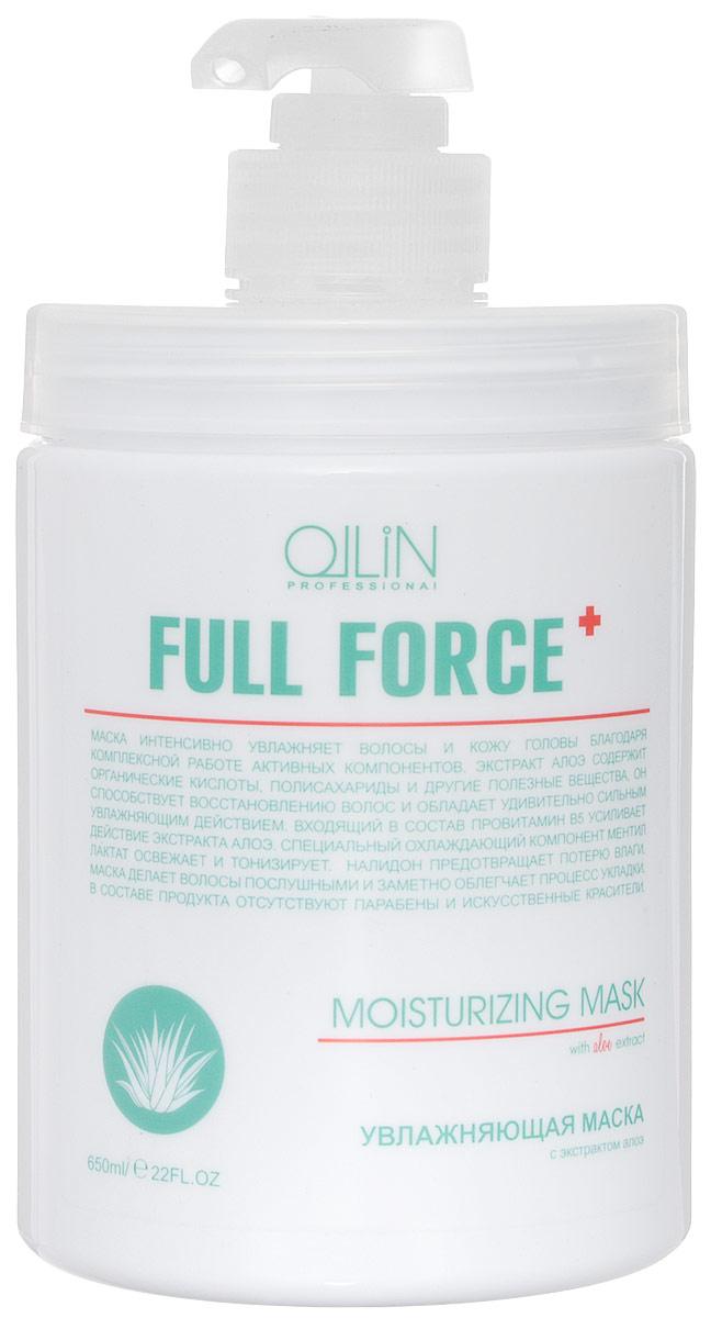 Ollin Увлажняющая маска с экстрактом алоэ Full Force Moisturizing Mask 650 мл726482Маска интенсивно насыщает волосы влагой благодаря сочетанию экстракта алоэ и налидона. Провитамин B5 делает волосы пышными и шелковистыми. Специальный компонентментил лактат, который является производным ментола, освежает и тонизирует. Маска предотвращает потерю влаги, делает волосы послушными и заметно облегчает процесс укладки.Без искусственных красителей.Без парабенов.