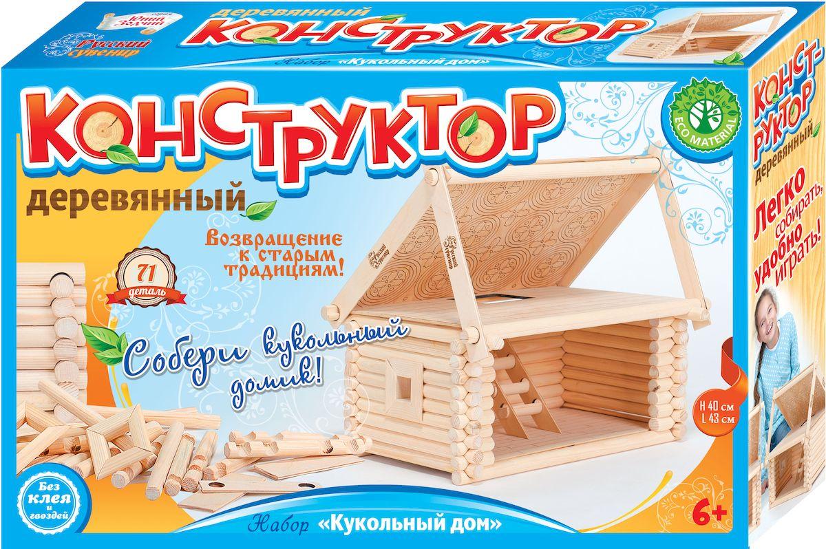 Русский Сувенир Конструктор Кукольный дом70007Каждая девочка мечтает об игрушечном домике для своей куколки. Наш вариант кукольного домика , который ребенок может собрать сам, - это отличное приобретение, он поможет вашему ребенку развиваться во время игры. Маленькая хозяйка будет сама наводить порядок и уют в своем замке, расставлять мебель, как ей захочется, и заселять комнаты жителями, приглашать в гости игрушечных друзей. Это будет ее сказочное королевство, в котором она будет править и хозяйничать.