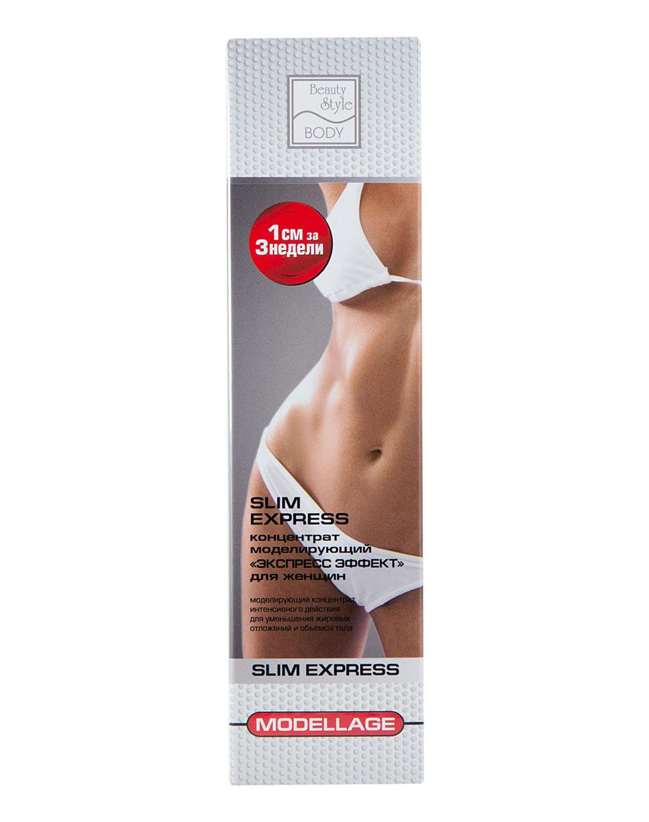 Beauty Style Концентрат моделирующий Экспресс эффект для женщин 200 мл4501812В формулу сыворотки включен один из сильнейших липолитиков – фосфатидилхолин – вещество, широко распространенное в природе и использующееся в пищевой промышленности и медицине. В состав сыворотки включена молекула фосфатидилхолина специальной формы, способной проникать внутрь клетки и эмульгировать жиры.