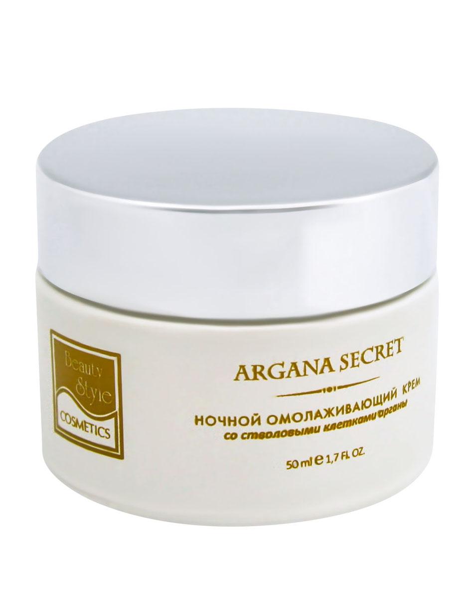 Beauty Style Ночной омолаживающий крем Секрет Арганы 50 мл4515455Ночной крем с тающей текстурой для ухода за кожей с признаками увядания. Сбалансированная формула на основе бета глюкана, стволовых клеток арганы и витаминов заряжает кожу энергией, необходимой для будущего дня. Активные компоненты стимулируют процессы восстановления, насыщают кожу питательными веществами, восстанавливают энергетический потенциал клеток, нейтрализуют действие свободных радикалов. Утром кожа выглядит свежей, отдохнувшей и сияющей.