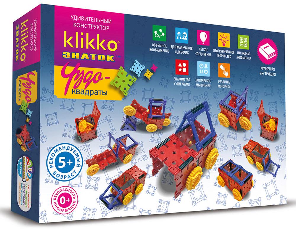 Знаток Конструктор Чудо квадраты38639Klikko — конструктор, поражающий своей способностью без помощи магнитов, а только механическими соединениями превращать плоские фигуры в объемные подвижные конструкции. Вас ждут невероятные превращения, деформации, геометрические метаморфозы, наглядная математика, физические опыты и многое другое. Набор Klikko Чудо-квадраты состоит из 21 детали, преимущественно квадратной формы. Всего в наборе: 6 квадратов, 2 контурных квадрата, 9 двойных соединителей, 4 шестеренки Набор содержит красочную инструкцию с описанием 12 проектов. Соберите машинку-трансформер, БТР, трехколесный SMART, избушку, спортивный кабриолет, шкатулку и множество других объектов! Мы специально не стали делать больше проектов, чтобы вы могли проявить свою фантазию! Набор Чудо-квадраты идеально подойдет как для самого первого знакомства с этим удивительным конструктором, так и для того, чтобы разнообразить существующие наборы Klikko!