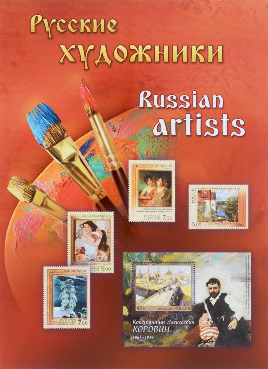 Сувенирный набор в художественной обложке Русские художники791504Обложка четырехстворчатая, размер в сложенном виде: 220 х 300 мм. Внутри обложки - почтовые марки , посвященные русским художникам в клеммташах.
