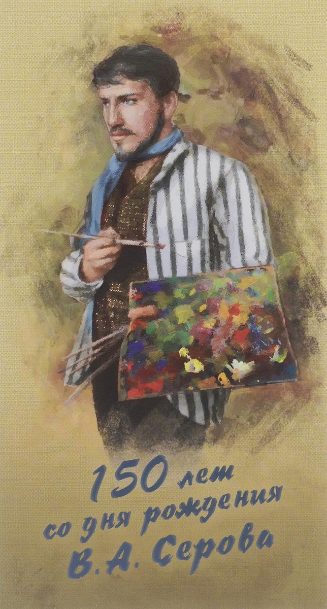 Сувенирный набор в художественной обложке 150 лет со дня рождения В. А. Серова (1865-1911)791504Обложка трехстворчатая, размер в сложенном виде: 125 х 230 мм. Внутри обложки почтовый блок и конверты первого дня с гашением.
