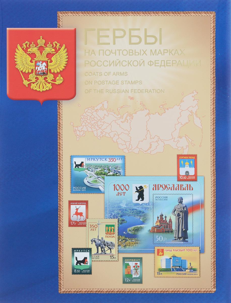 Сувенирный набор в художественной обложке Гербы на почтовых марках Российской Федерации791504Обложка четырехстворчатая, размер в сложенном виде: 215 x 300 мм. Внутри обложки - почтовые марки, почтовые блоки.