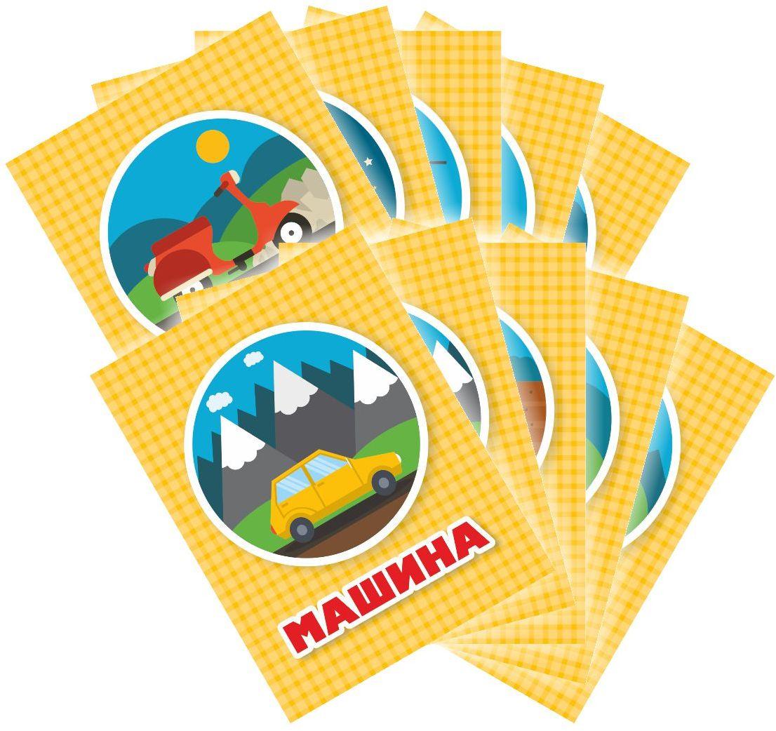 Издательская группа Квадра Обучающая игра Транспорт2465Наборы серии Обучающие карточки составлены на самые разнообразные темы. С помощью этих наборов ваш ребенок с самого юного возраста научится основам логического мышления. Они так же полезны для общего развития и расширения кругозора ребенка. Яркие картинки, удобная упаковка сделает процесс обучения еще более простым. И ваш ребенок в игровой форме с легкостью сможет познавать этот мир. Все наборы выполнены из картона, не содержащего вторичного сырья и вредных красителей. Карточки абсолютно безопасны для детей любого возраста.