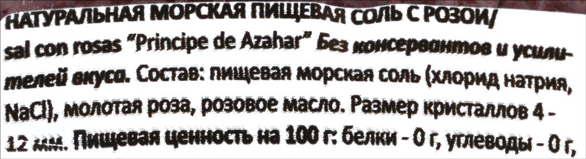 Principe de Azahar морская пищевая соль с розой, 150 г