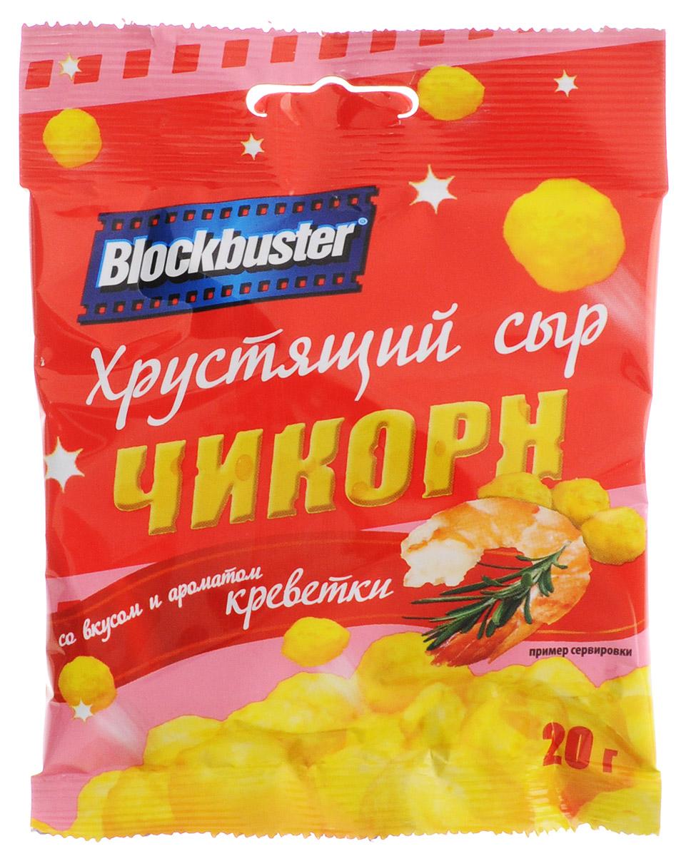 Blockbuster Чикорн хрустящий сыр со вкусом и ароматом креветок, 20 г бзж011