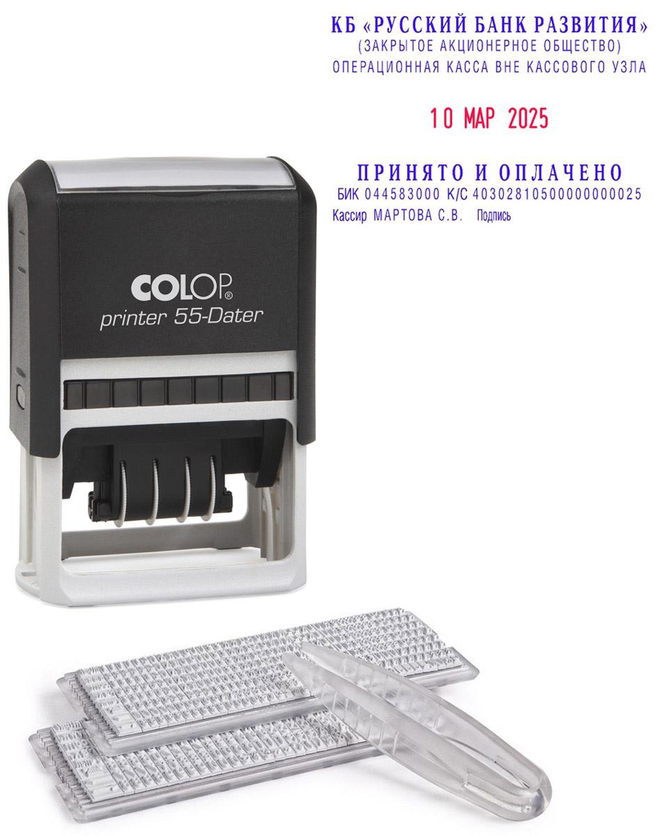 Colop Датер самонаборный шестистрочный Printer 55-Dater-Set