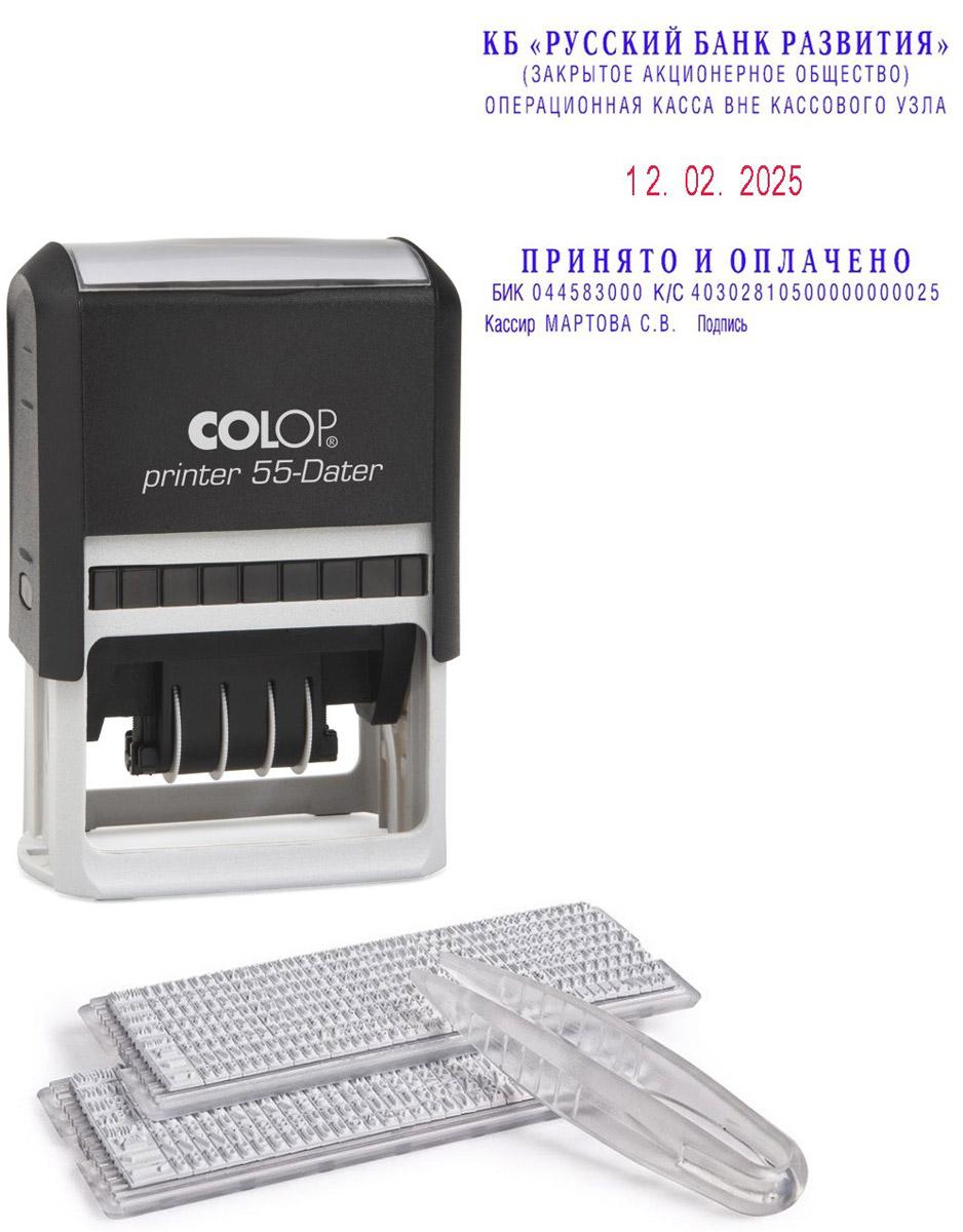 Colop Датер самонаборный шестистрочный Printer 55 Dater-Bank-SetPrinter55Dater-BankSetДатер самонаборный шестистрочный Colop Printer 55 Dater-Bank-Set имеет надежный пластиковый корпус с автоматическим окрашиванием текста. Подходит для работы в бухгалтерии, на складе, в банке. Рифленая пластина для набора текста расположена вокруг даты, дата 4 мм находится в центре. Изделие рассчитано на 12 лет, включая текущий год. В комплекте: датер с рифленой пластиной, касса букв, пинцет, двухцветная сменная подушка. Крепление символов на одной ножке, экспресс-набор текста. 6 строк, месяц указывается цифрами, сменная подушка - E/55/2.