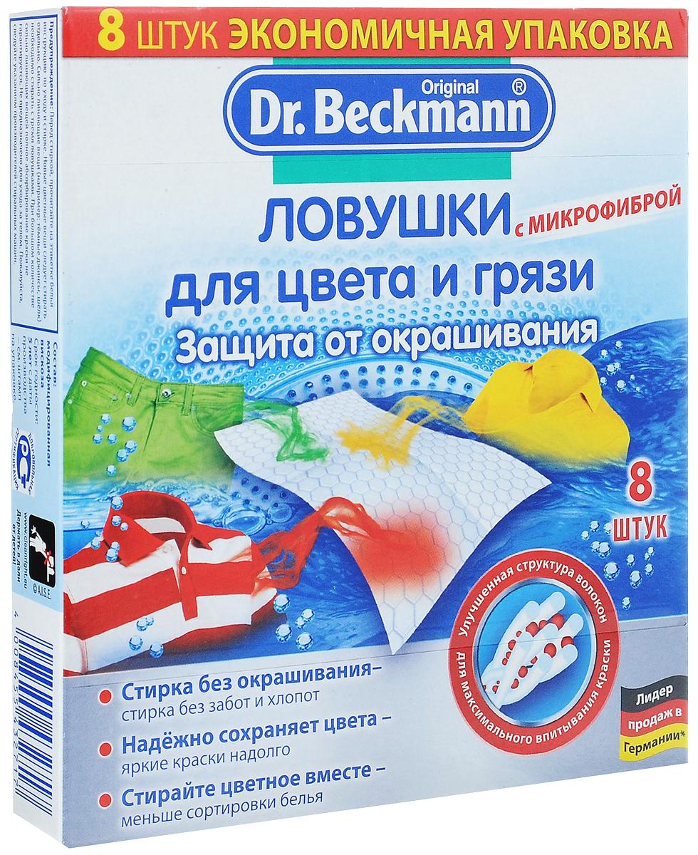 Ловушка для цвета и грязи Dr. Beckmann, одноразовая, 8 шт43272Супер впитывающие салфетки Dr. Beckmann препятствуют окрашиванию тканей. Салфетки дают возможность стирать одновременно белую и цветную одежду: цвета остаются яркими и насыщенными. Салфетки подходят для стирки любой одежды при любом температурном режиме. Их можно использовать как для машинной, так и для ручной стирки.