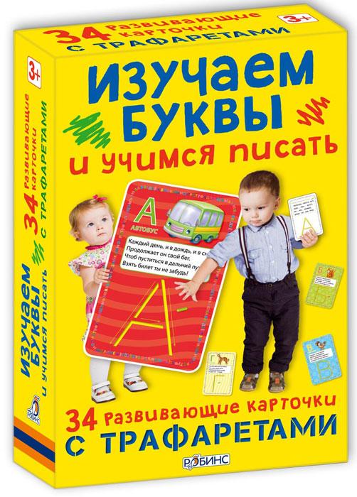 Робинс Обучающая игра Изучаем буквы и учимся писать978-5-4366-0300-1Изучаем буквы и учимся писать с трафаретами - комплект, состоящий из 34 обучающих карточек - по одной на каждую букву алфавита. С лицевой стороны карточки вы найдёте трафарет, изображение на конкретную букву и стихотворение к ней, а на обратной стороне - игровое задание с прописями для тренировки навыков письма. Комплект предназначен для детей в возрасте от 3 лет. Ребёнок легко запомнит все буквы алфавита, научится писать их, пополнит свой словарный запас новыми словами и понятиями, позанимается с трафаретами, развивая мелкую моторику, память, внимание и воображение, тренируя навыки чтения и письма. В чем особенность книги: Каждая карточка сделана из очень плотного материала с трафаретами; Стильные и яркие картинки развивают вкус и эстетическое восприятие; На каждой карточки яркие картинки! Благодаря этим книжкам ребята будут учиться говорить в увлекательной форме, что станет отличным стимулом к получению знаний...