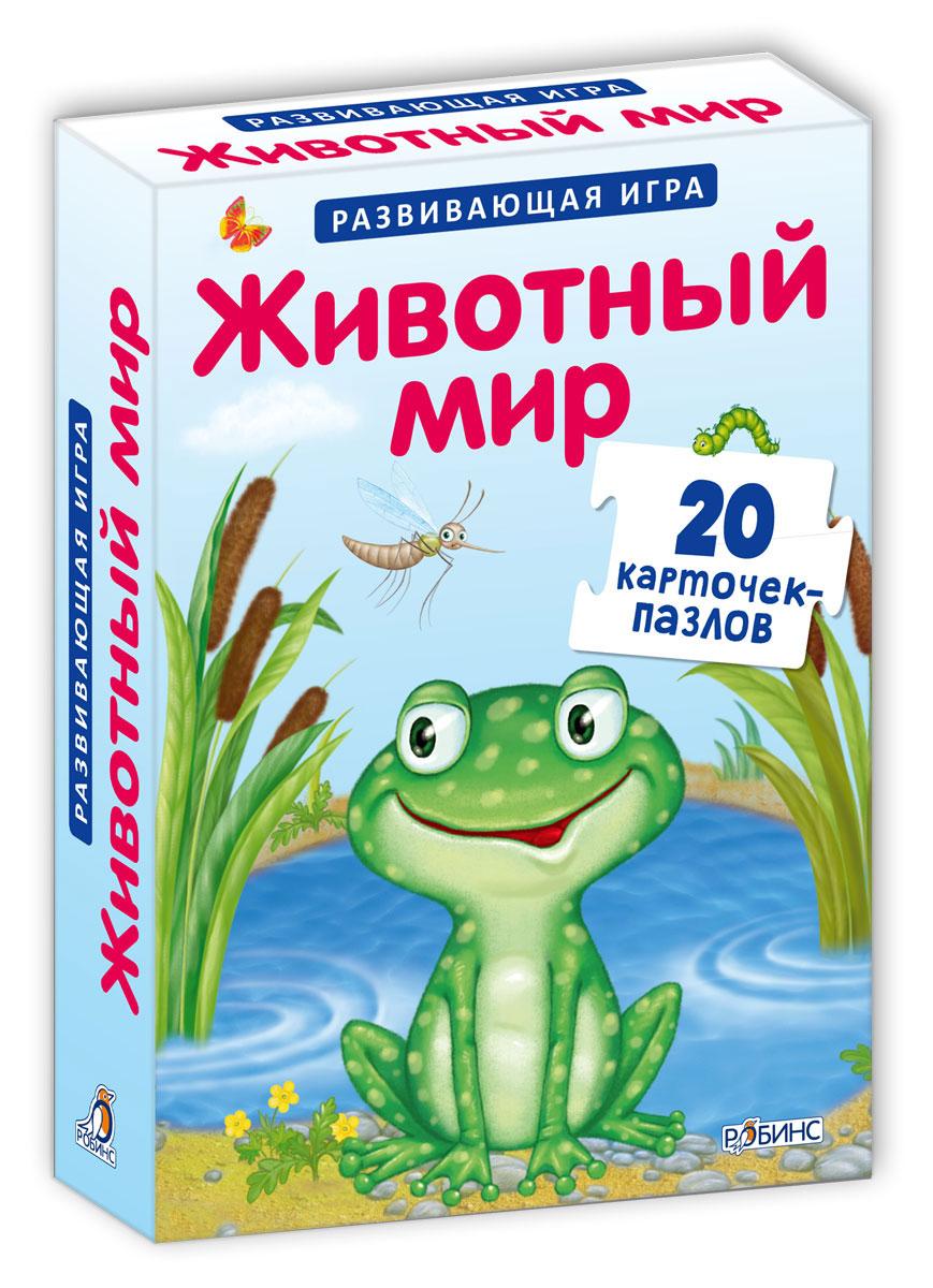 Робинс Пазл для малышей Животный мир978-5-4366-0303-2Животный мир - карточки-ассоциации - это обучающая и развивающая игра, с помощью которой ваш ребёнок познакомится с животным миром. Игра способствует увеличению словарного запаса, развитию речи и мышления, памяти, внимания и мелкой моторики. Набор состоит из 20 карточек со словами, на которых буквы выделены цветами, обозначающие гласные и согласные буквы. Ассоциации могут быть разного типа: кто что ест, кто где живёт, какие полезные продукты даёт животное и другие. Более подробное руководство вы найдёте внутри коробки. В чем особенность книги: Карточки сделаны из плотного картона; Каждая карточка - двусторонняя; Игра способствует развитию логического мышления, внимания, речи, памяти, воображения и мелкой моторики; Карточки подходят как для самостоятельных занятий, так и для групповых игр; Каждая карточка - яркая картинка! Что найдем внутри: 20 двусторонних карточек; Важно...