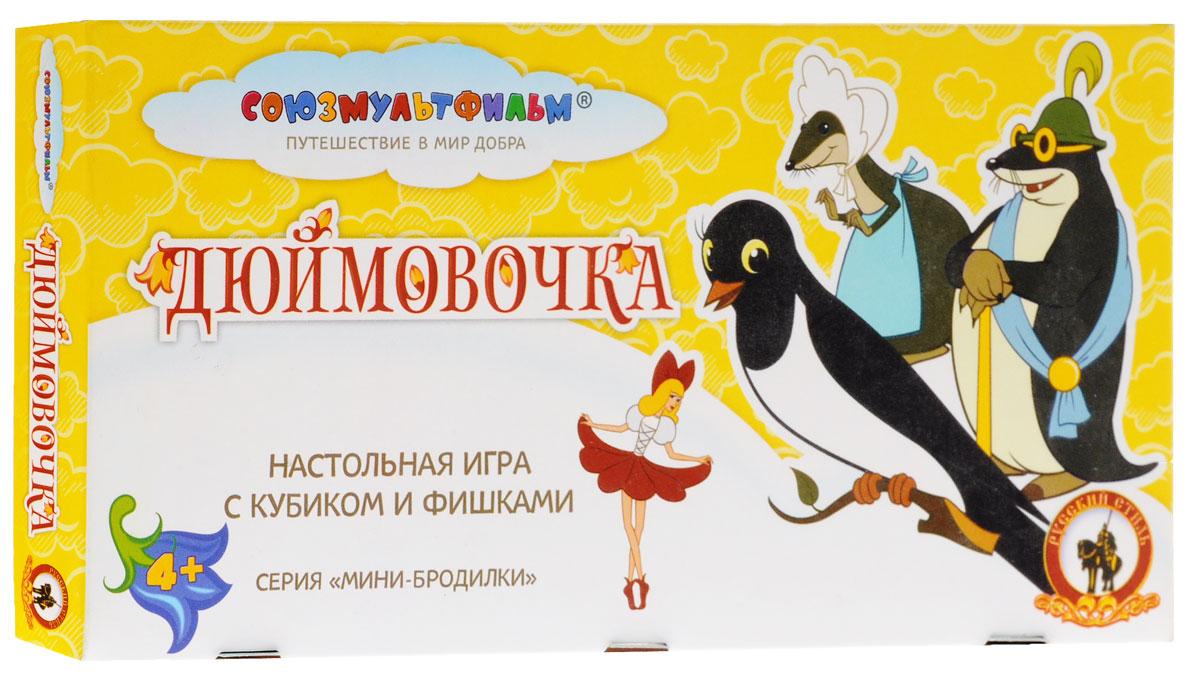 Русский стиль Настольная игра Дюймовочка