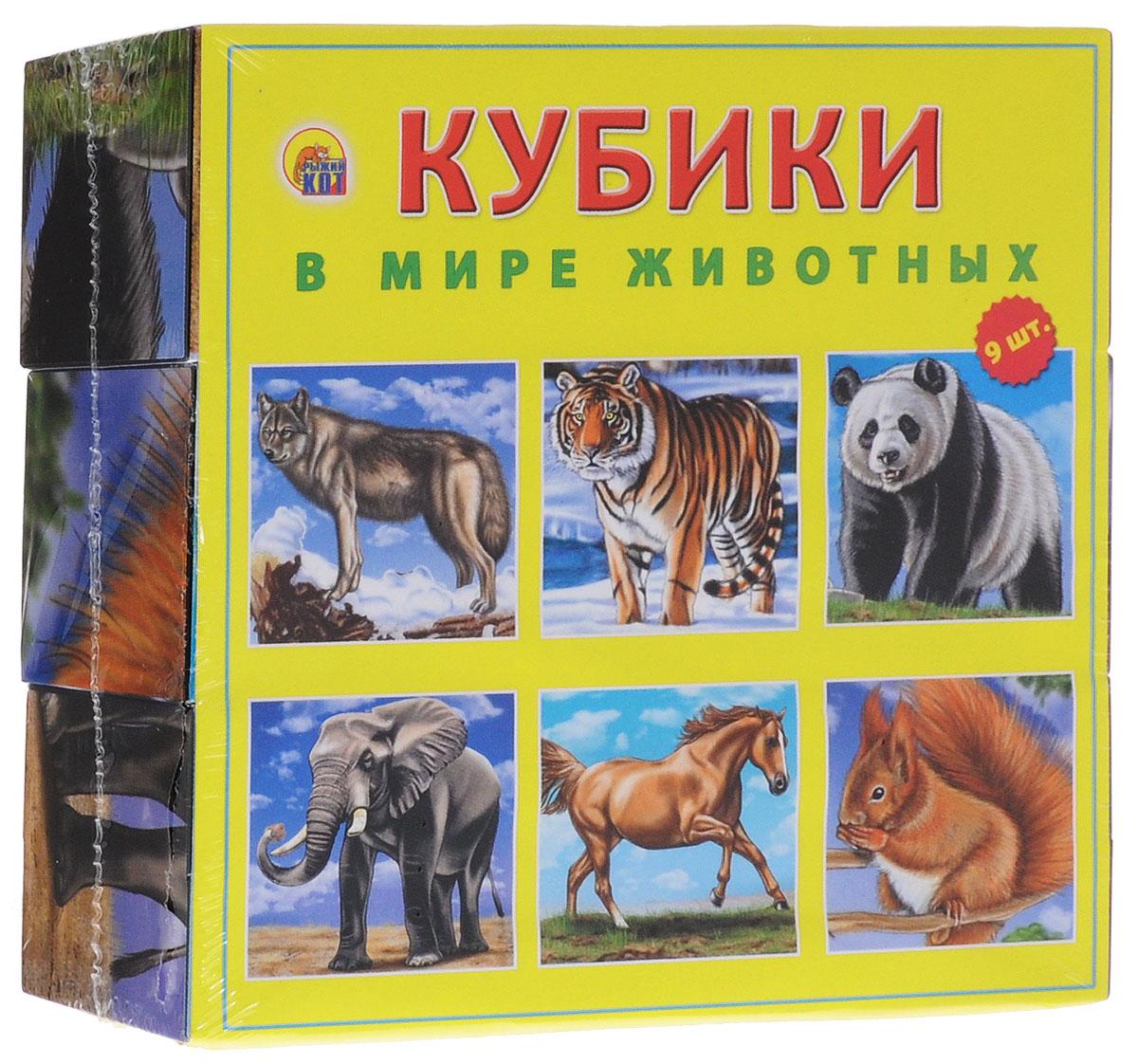 Рыжий Кот Кубики В мире животныхК09-9608Кубики Рыжий Кот В мире животных непременно заинтересуют вашего малыша и подарят ему много положительных эмоций. В набор входят 9 кубиков, собрав которые, ваш ребенок получит красочные картинки различных животных - волка, тигра, панды, слона, лошади и белочки. Складывая кубики в различном порядке, ребенок будет развивать фантазию и память. Изделия выполнены из прочных материалов, полностью безопасных для здоровья вашей крохи.