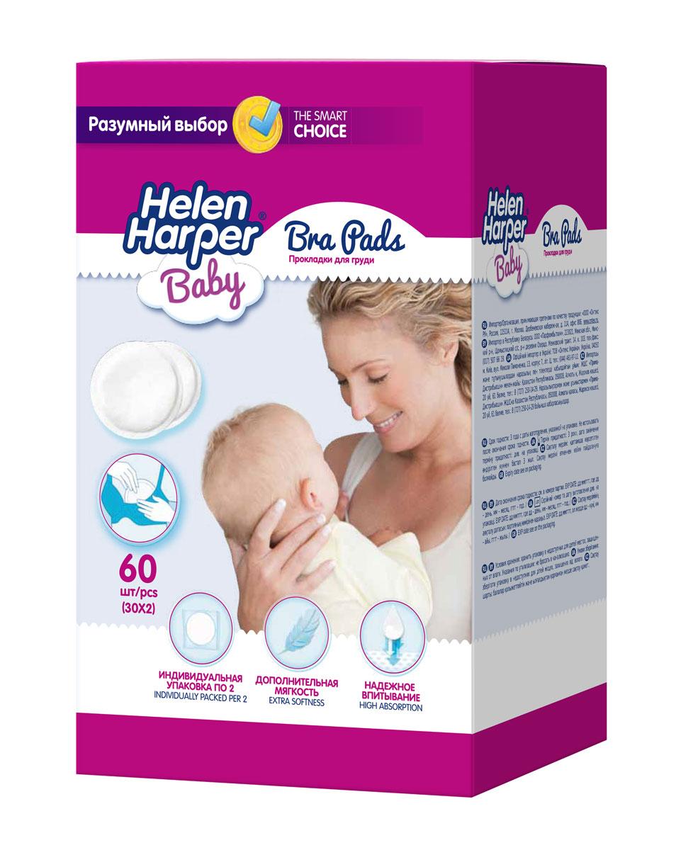 Helen Harper Прокладки для груди Bra Pads 60 шт NEW