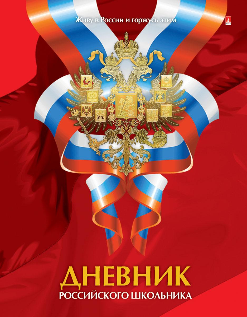 Альт Дневник школьный Дневник российского школьника-3