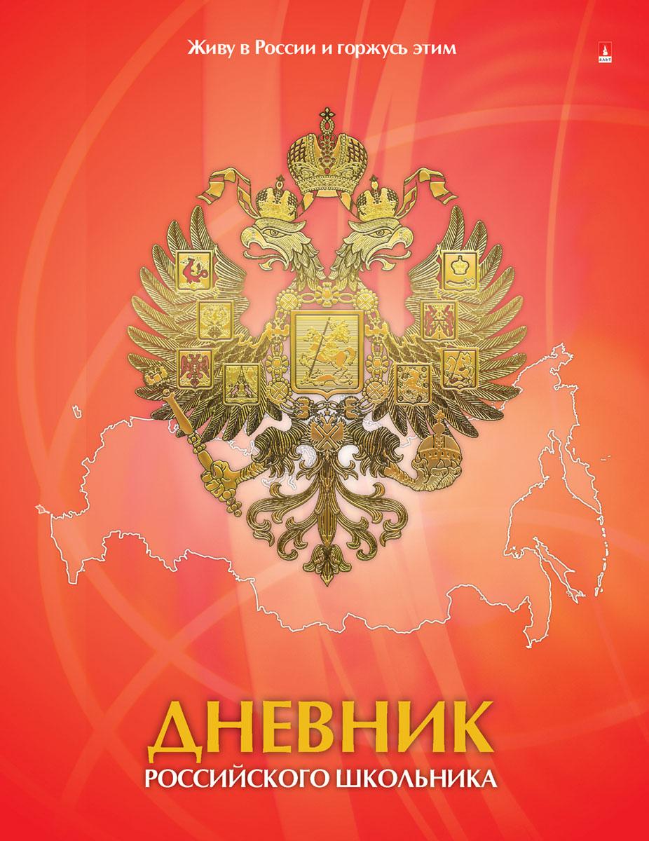 Альт Дневник школьный Живу в России и горжусь этим
