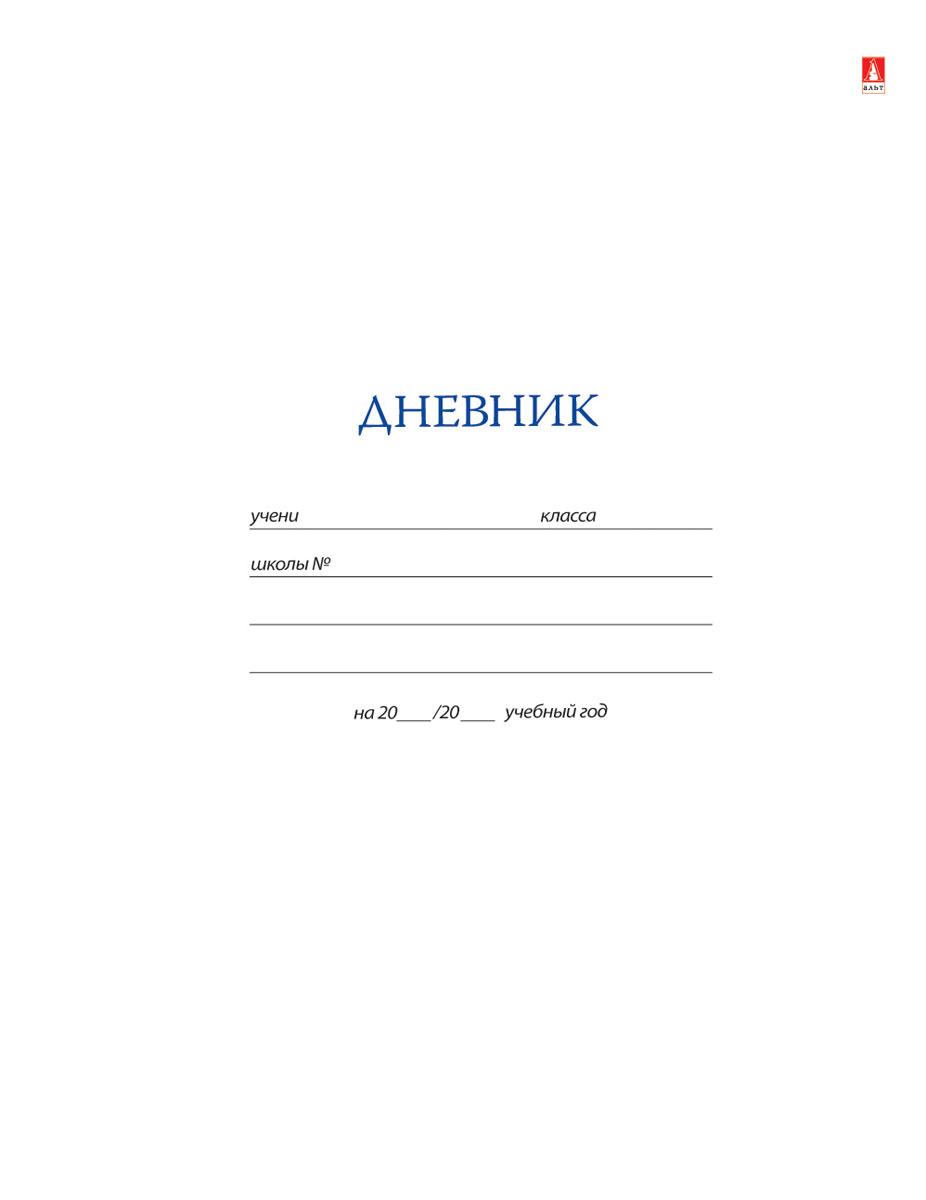 Альт Дневник школьный для старших классов цвет белый 10-027/01 Д