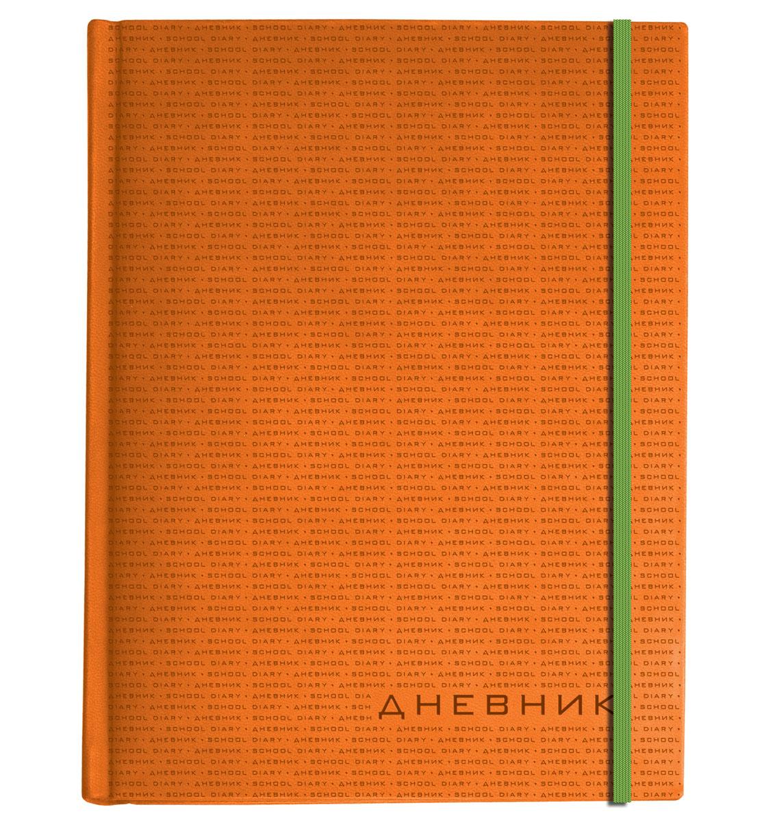 Альт Дневник школьный Megapolis Soft цвет оранжевый