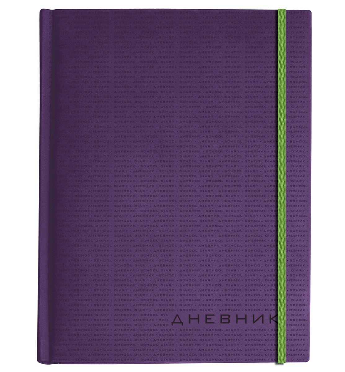 Альт Дневник школьный Megapolis Soft цвет фиолетовый