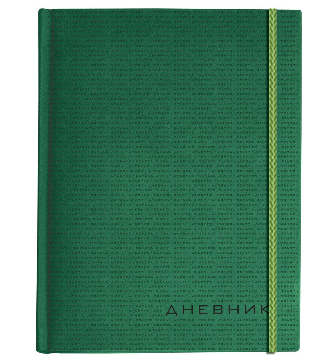 Альт Дневник школьный Megapolis Soft цвет зеленый