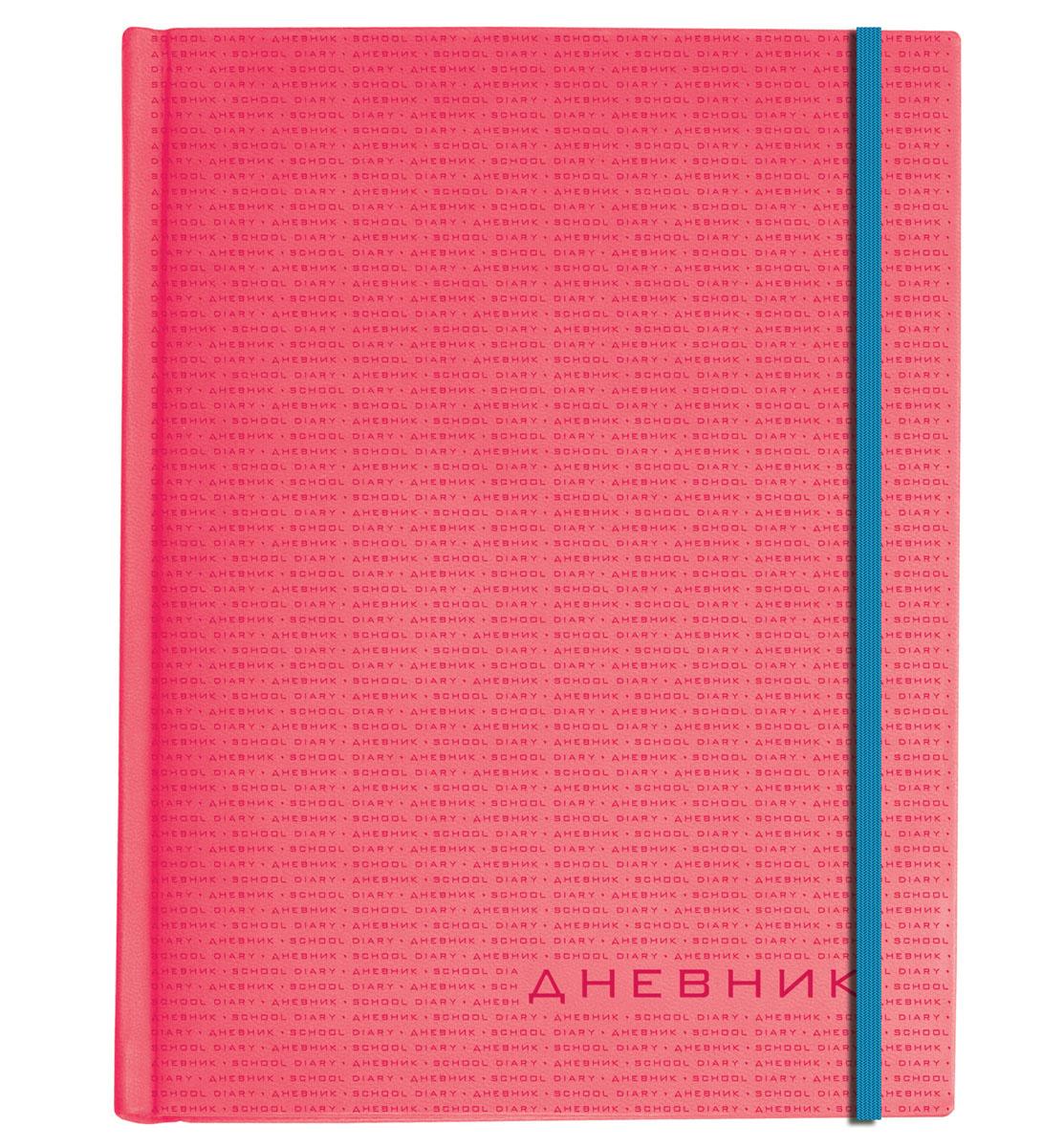 Альт Дневник школьный Megapolis Soft цвет розовый