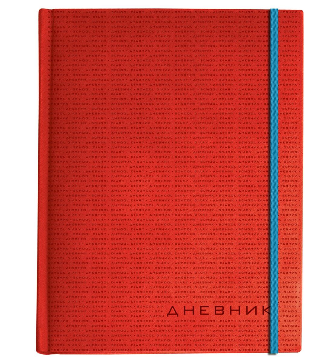 Альт Дневник школьный Megapolis Soft цвет красный