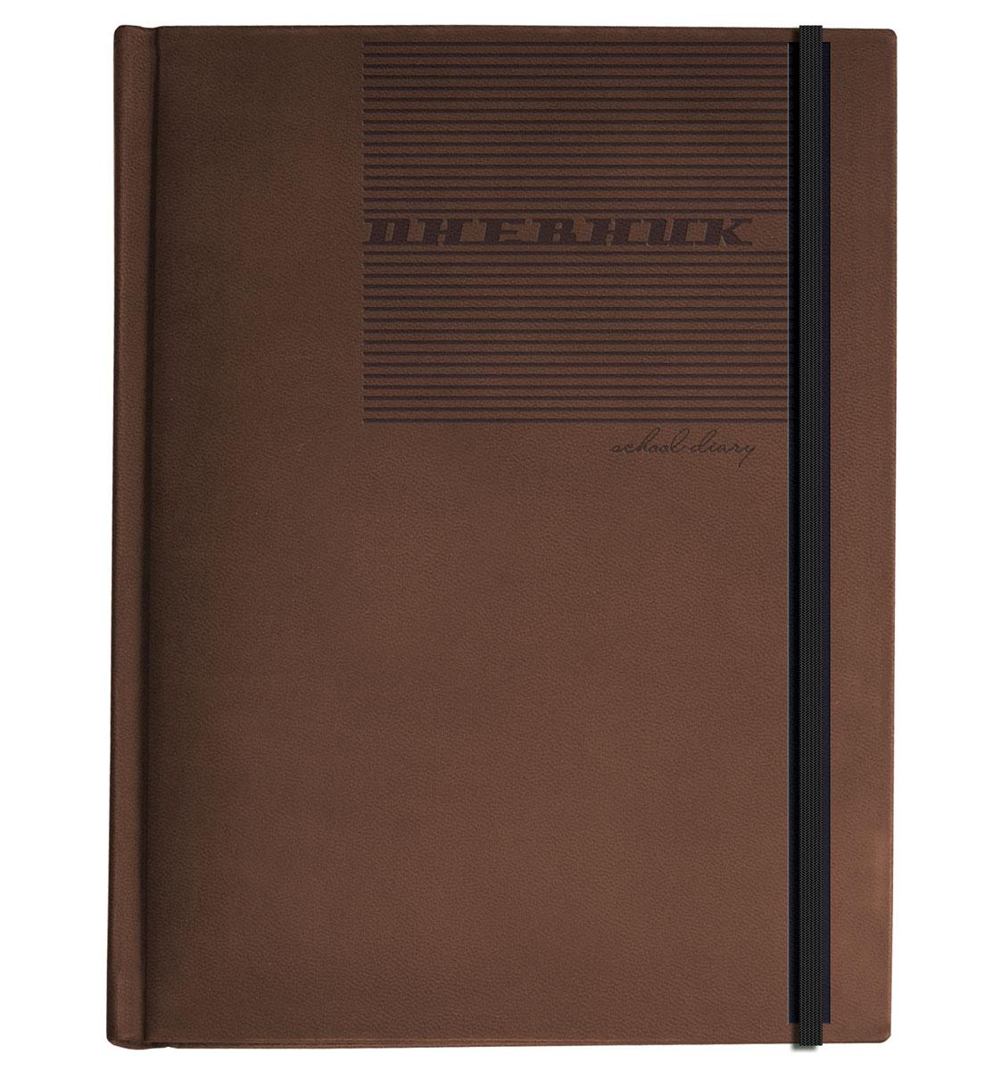Альт Дневник школьный Megapolis Velvet цвет коричневый